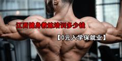 江西健身教练培训学费多少钱?0元入