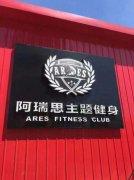 沈阳MUSE国际健身,招聘高级全能私教
