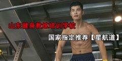 山东健身教练培训班哪家好?