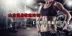 山东健身教练培训,健身教练理想的