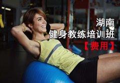 湖南健身教练培训班多少钱?