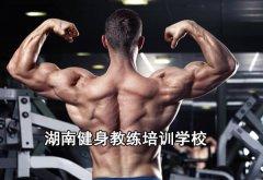 湖南健身教练培训学校排名