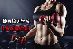 湖南正规健身教练培训学校