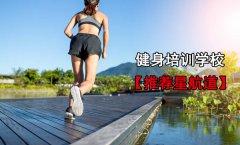 湖南健身教练培训学校选择方法?