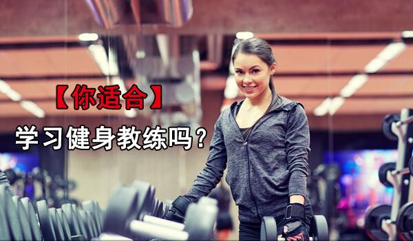 学习健身教练人群