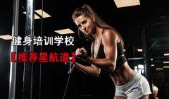 广东健身教练培训哪家好?