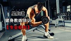 学习健身教练培训选择专业机构