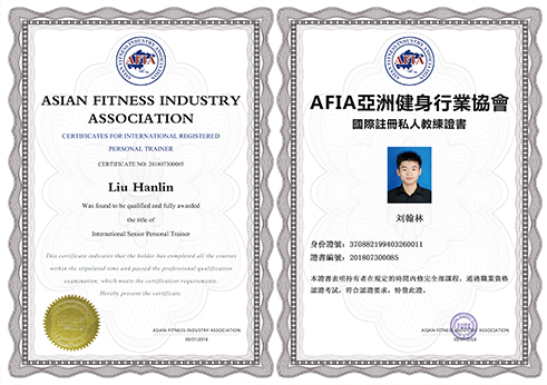 AFIA国际注册私人教练证书