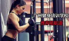 广州学健身教练去哪个培训学校