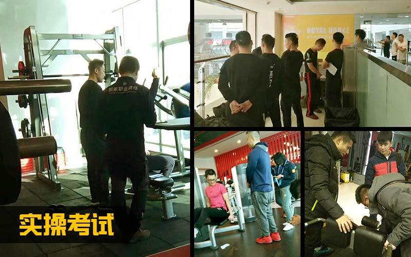 健身教练实操考试