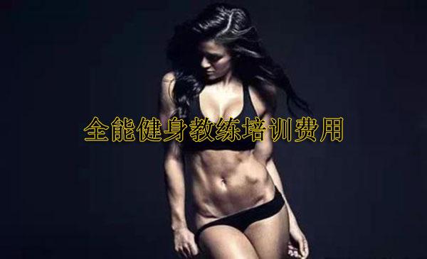 全能健身教练培训多长时间