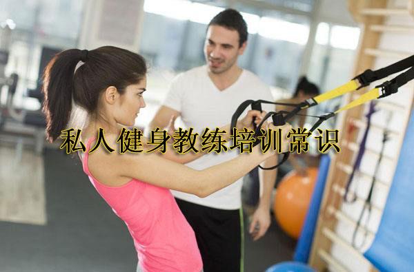 私人健身教练培训常识