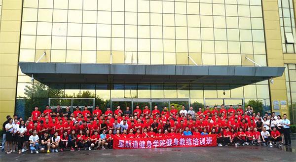 北京健身教练培训机构哪里好