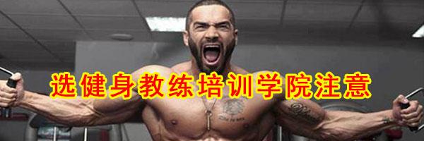 北京学健身教练培训学院哪家好