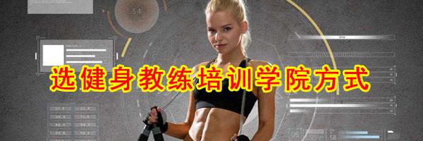 北京学健身教练培训机构哪家好