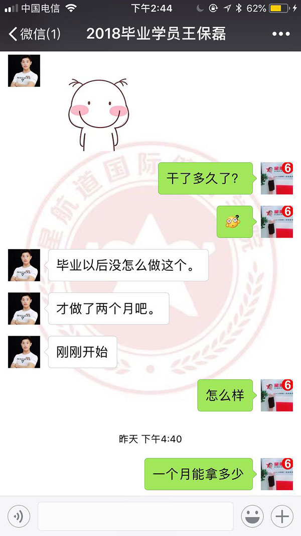 星航道201803期学员王保磊