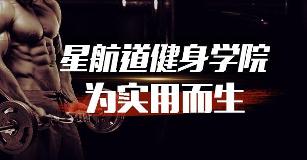 在北京学健身教练哪个培训学院好