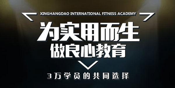 北京哪个健身教练学校好