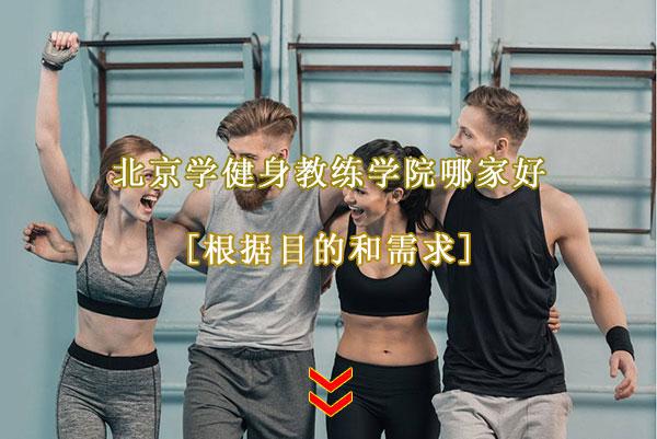 北京学健身教练哪家学院好