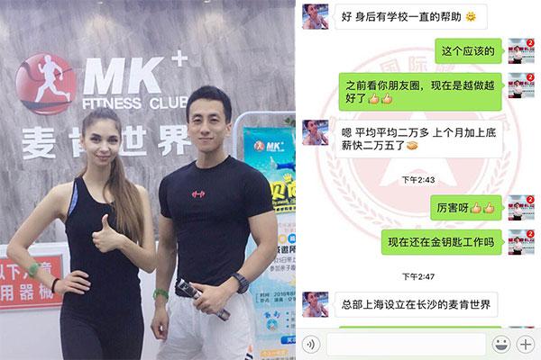 在北京哪个健身教练机构更好