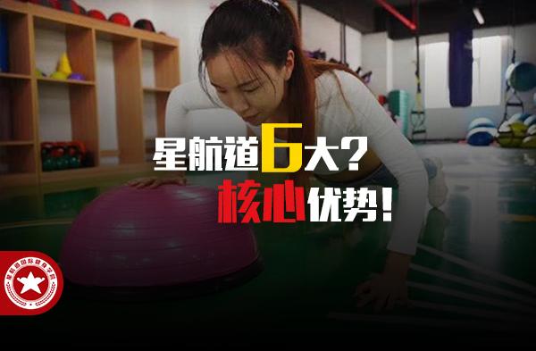 北京学健身教练哪个学院好