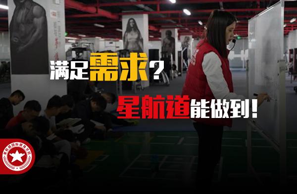 北京学健身教练学校哪个好