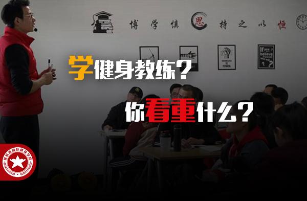 北京哪里学健身教练机构好