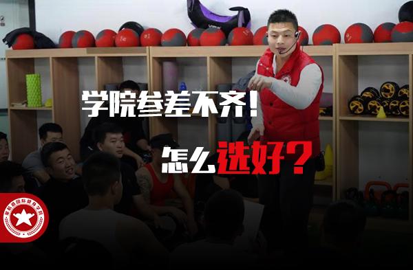 北京哪里健身教练机构好