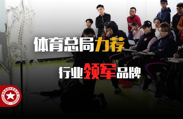 学健身教练北京哪家机构好