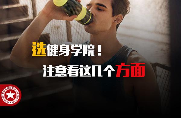 健身教练培训学院北京哪家好