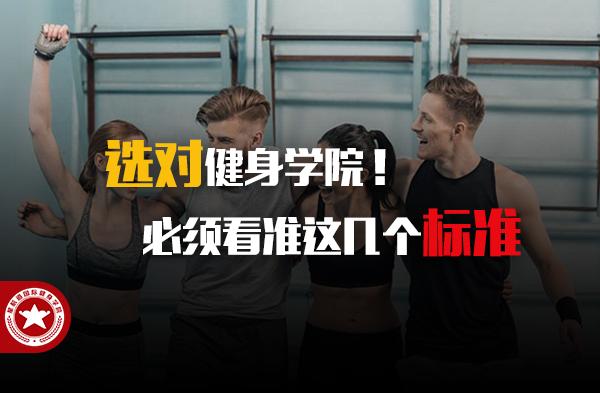 健身教练培训学院北京哪个好