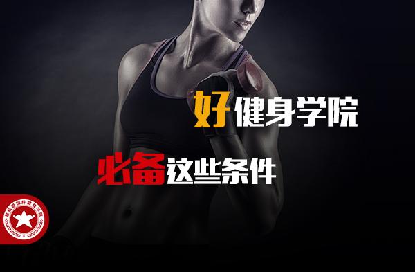 学健身教练培训哪里基地更好