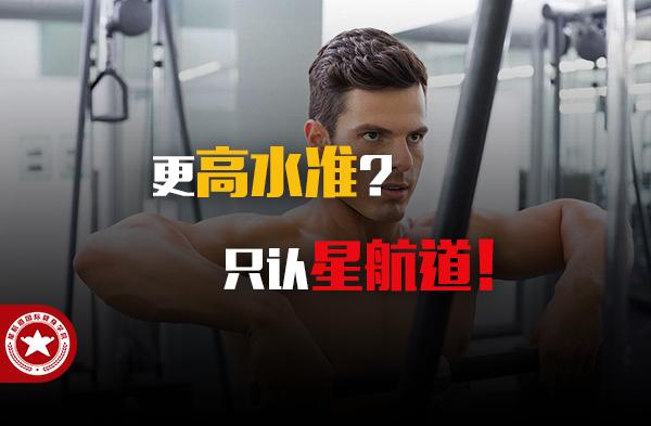 北京健身教练培训学院哪家好