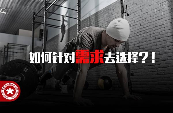 学健身教练培训学院哪个好