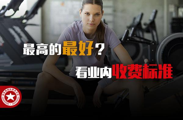 学健身教练机构哪里好