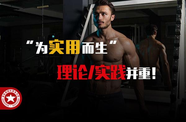 学健身教练培训基地哪个好