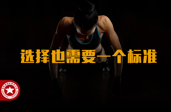 学健身教练机构哪家好