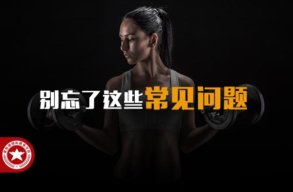 重庆健身教练学院哪里好