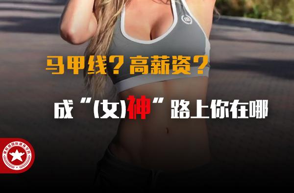 女生做健身教练