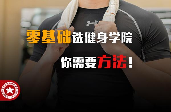 零基础学健身教练