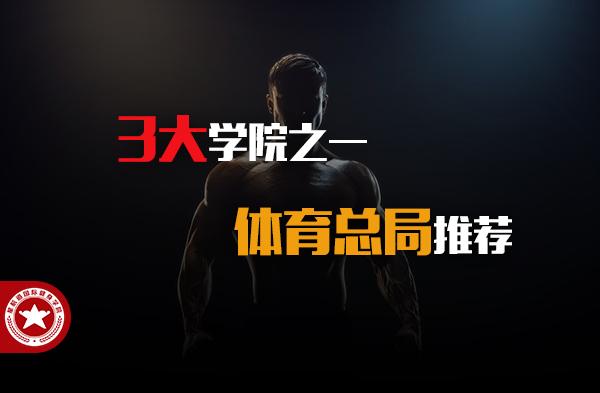 北京哪个健身教练学院好