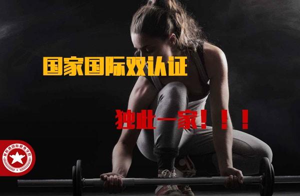 国家健身教练证怎么考取