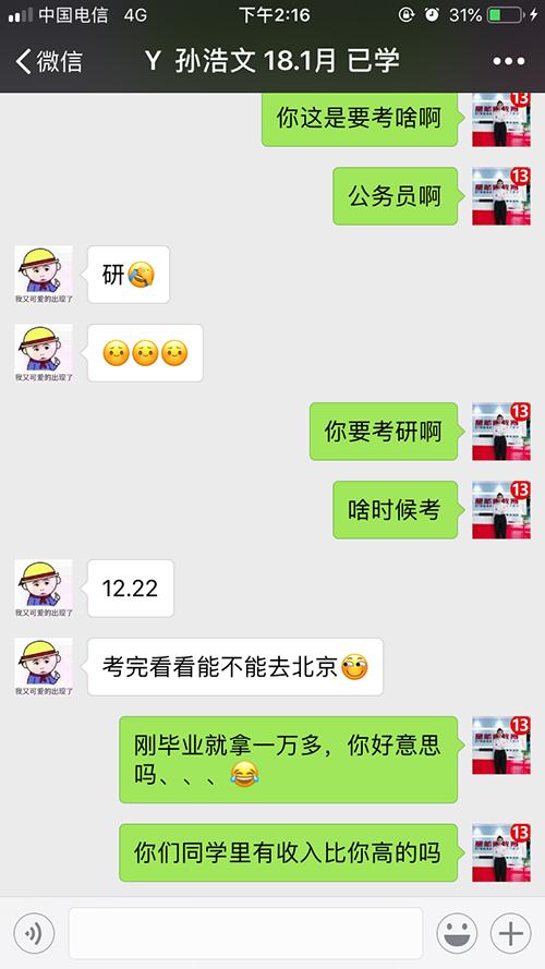 孙浩文聊天记录2