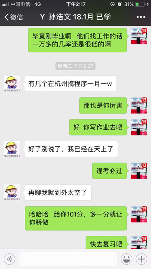 孙浩文聊天记录3
