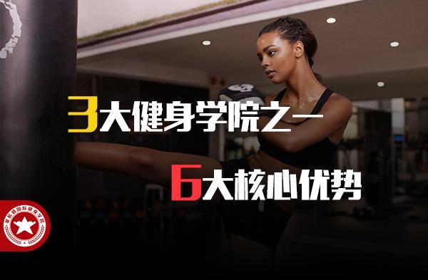北京健身学院哪里好