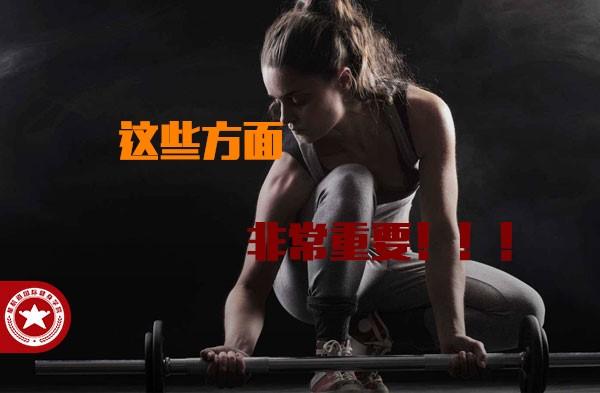 考健身教练证