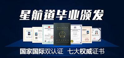 星航道毕业颁发证书