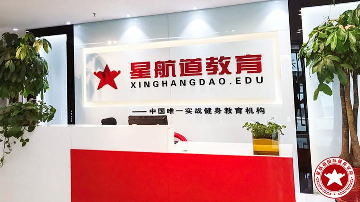 北京健身学院哪家好