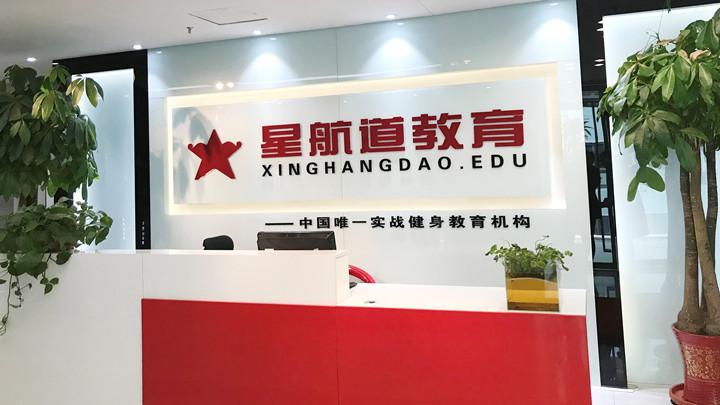 北京星航道健身学院怎么样