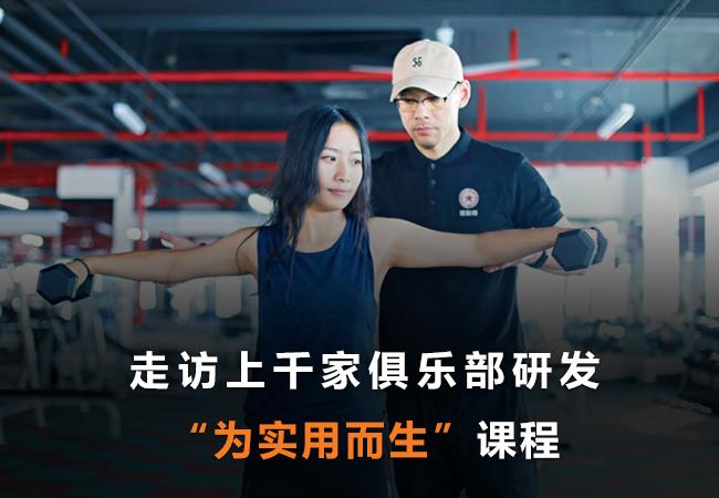 女健身教练